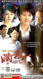 Man Qiu (H-DVD) (End) (China Version)