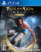 Prince of Persia: The Sands of Time Remake (Japan Version)