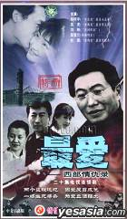 最爱 - 西部情仇录 (VCD) (完) (中国版)