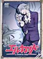 El Cazador De La Bruja (DVD) (Vol.3) (Japan Version)