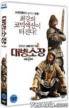 Little Big Soldier (DVD) (Korea Version)