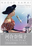 Naoko Kawai Premium Collection -NHK Kohaku Utagassen & Let's Go Young Etc.- (Japan Version)