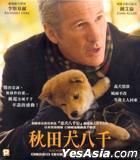 Hachiko: A Dog's Story (VCD) (Hong Kong Version)