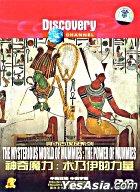 The Mysterious World Of Mummies - The Power Of Mummies (China Version)
