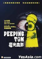 Peeping Tom (1960) (DVD) (Hong Kong Version)