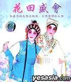 Hua Tian Sheng Hui (VCD) (China Version)