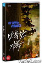 Fist and Furious (DVD) (Korea Version)