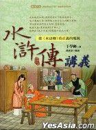 SHUI HU CHUAN JIANG YI