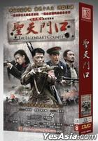 The Legendary County (DVD) (End) (China Version)