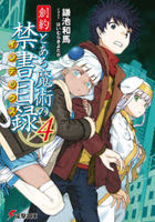 Genesis Testament: A Certain Magical Index 4 (Novel)