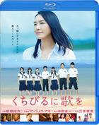再會吧,青春小鳥! (Blu-ray) (普通版)(日本版)