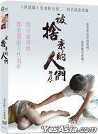 Disregarded People (2014) (DVD) (Taiwan Version)