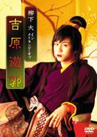 Yanagishita Tomo - Danjo Gyakuten Yoshihara Yukaku Making (Making Of) (DVD) (Japan Version)