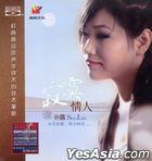 Lonely Lover (Blu-spec CD) (China Version)