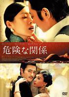 Dangerous Liaisons (2012) (DVD) (Japan Version)