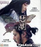 Dream (VCD) (Hong Kong Version)