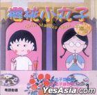 Chibi Maruko Chan (Millennium Version) (Vol.1) (VCD) (Hong Kong Version)
