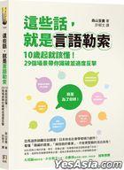 Zhe Xie Hua, Jiu Shi Yan Yu Le Suo:10 Sui Qi Jiu Gai Dong! 29 Ge Chang Jing Dai Ni Shi Po Bing Shi Du Fan Ji