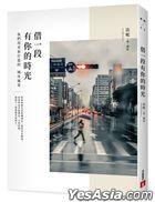Jie Yi Duan You Ni De Shi Guang : Wo Men Yong Qing Chun Da Zao De Cheng Shi Feng Jing
