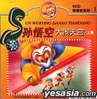Sun Wu Kong Da Nao Tian Gong (VCD) (Part 1) (China Version)