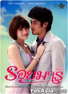 Roy Marn (DVD) (End) (Thailand Version)