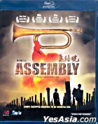 Assembly (Blu-ray) (Hong Kong Version)