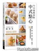 Jin Tian Wo Xiang Lai Dian Zhong Shi Dian Xin : Mian Dian , Bing , Pai , Tang , Song Gao , Tian Tang ,30 Zhong Chuan Tong Wei Dao Xin Mei Li