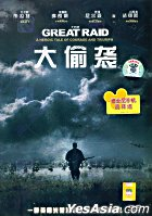 The Great Raid (DVD) (China Version)