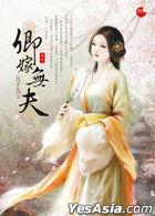 Qing Jia Wu Fu  Yi