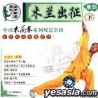 Zhong Guo Mu Lan Quan Xi Lie Gui Fan Tao Lu Mu Lan Chu Zheng Dan Jian (VCD) (Part 2) (China Version)