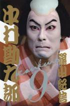 rokudaime nakamura kankurou shiyashinshiyuu nakamura kankurou