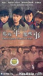 Once Upon A Time In China (DVD) (End) (China Version)