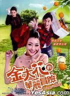 金大花的華麗冒險 (DVD) (1-24集) (完) (馬來西亞版)