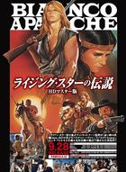 Bianco Apache (DVD) ( HD Master Edition) (Japan Version)