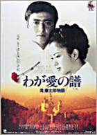 WAGA AI NO UTA TAKI RENTARO MONOGATARI (Japan Version)