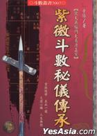 Zi Wei Dou Shu Mi Yi Chuan Cheng