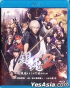 Gintama 2 (2018) (Blu-ray) (English Subtitled) (Hong Kong Version)