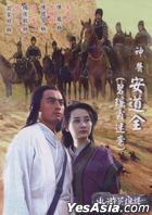水浒英雄谱 - 神医安道全 (DVD) (台湾版)
