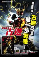Masked Rider Kuuga (Vol. 12)