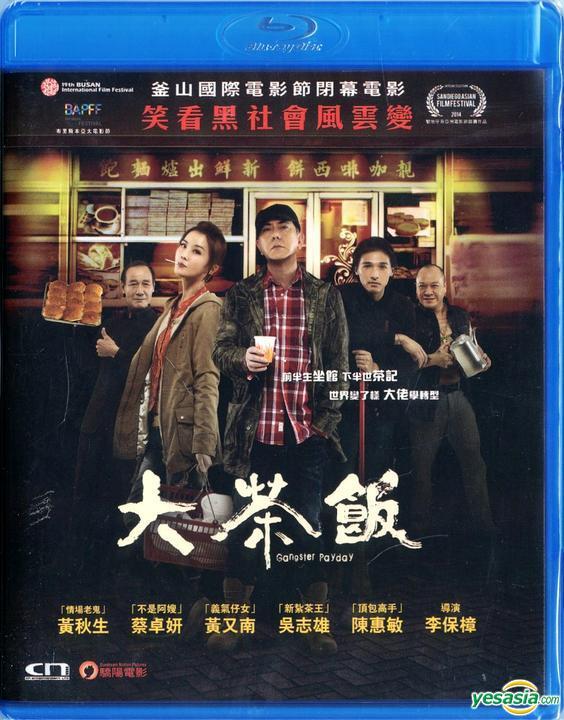 YESASIA: 大茶飯 (2014) (Blu-ray) (香港版) Blu-ray - 蔡卓妍 ...