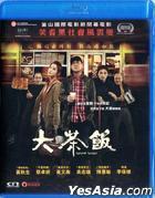 大茶饭 (2014) (Blu-ray) (香港版)