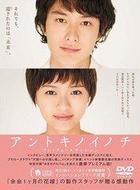 Life Back Then (DVD) (Premium Edition) (Japan Version)