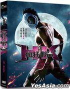 瘋狂假面 (2013) (DVD) (台灣版)
