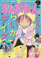 Manga Home 18667-07 2020