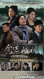He Shi Hun Yin (DVD) (End) (China Version)