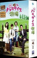 Paradise Ranch (Complete Edition) (DVD) (Boxset 2) (Japan Version)