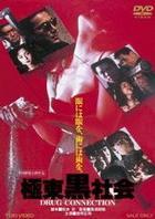 Kyokuto Kuro Shakai - Drug Connection (DVD) (Japan Version)