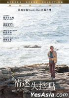 Irrational Man (2015) (VCD) (Hong Kong Version)