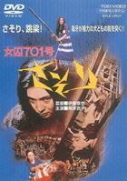 Joshuu 701gou Sasori (Japan Version)
