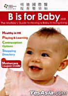 B is for Baby 2008
